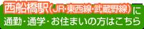 西船橋(JR・東西線・武蔵野線)に通勤・通学・お住まいの方はこちら