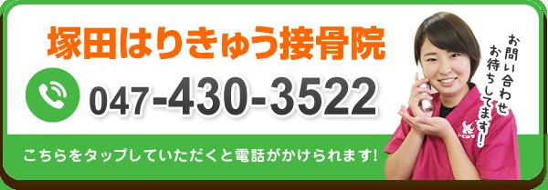 047-430-3522