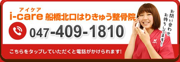 047-409-1810