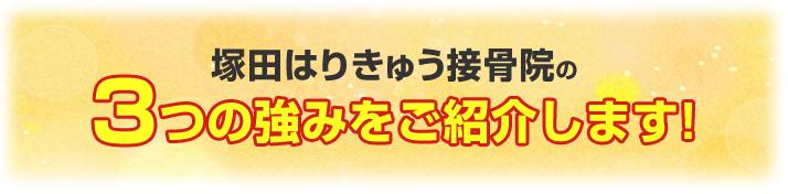 塚田はりきゅう接骨院の3つの強みをご紹介します