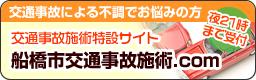船橋市交通事故治療.com