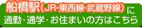 船橋駅(JR・東西線・武蔵野線)に通勤・通学・お住まいの方はこちら