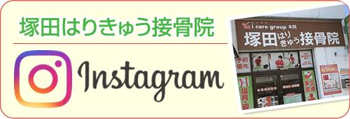 塚田院のインスタグラム