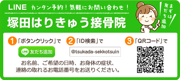 塚田はりきゅう接骨院LINE@
