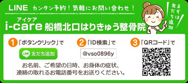 i-care鍼灸整骨院船橋北口院LINE@