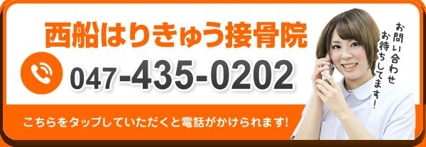 047-435-0202