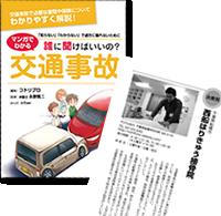交通事故本表紙