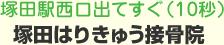塚田駅西口出てすぐ10秒 塚田はりきゅう接骨院