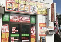 塚田はりきゅう接骨院外観