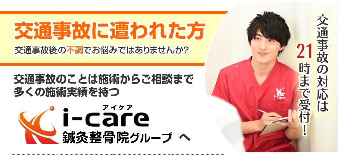 交通事故のことは施術からご相談まで多くの実績を持つi-care鍼灸整骨院グループへ