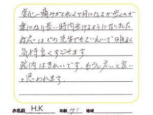 船橋市前貝塚町 膝痛 71歳 女性 H.K様
