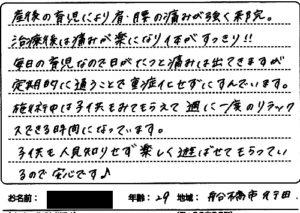 船橋市行田 産後骨盤整体 29歳 女性 M.S様
