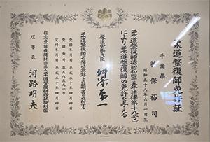柔道整復師免許証写真